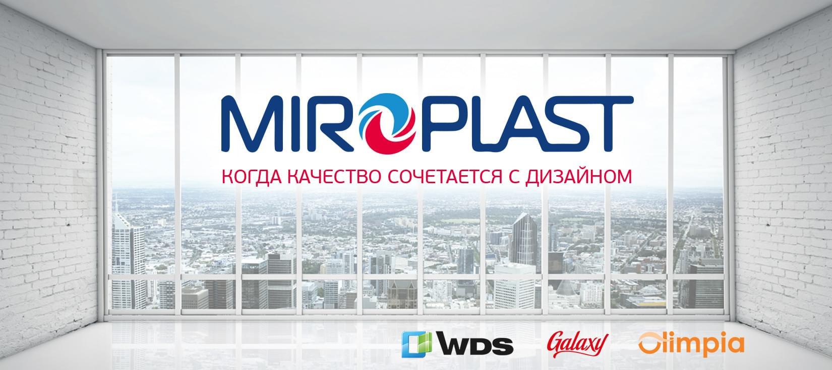 Компания «Миропласт»