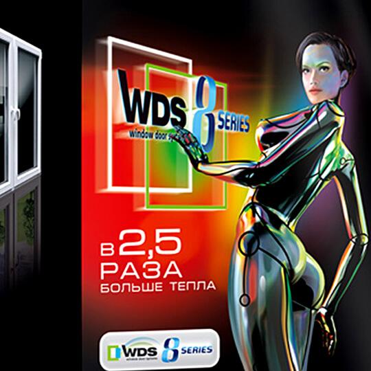 TM «WDS» 8 SERIES