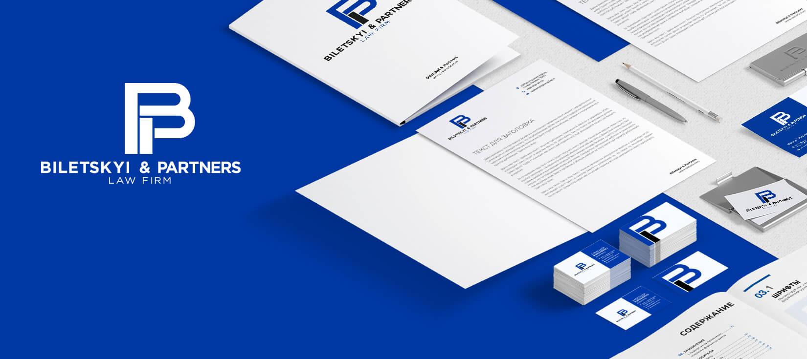 Юридическая фирма Biletskyi & Partners