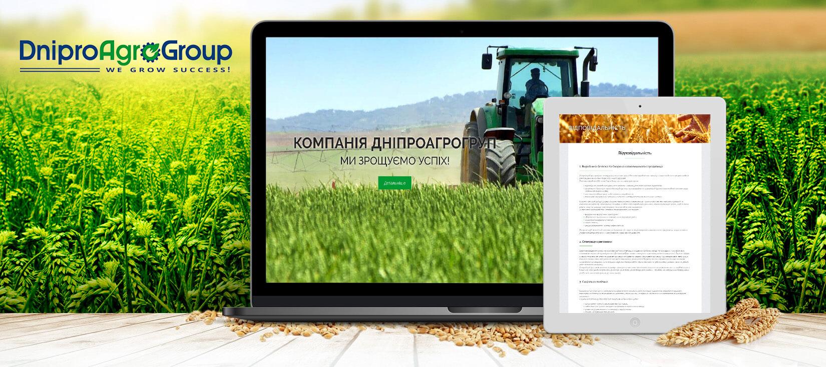 Сайт «ДніпроАгроГруп»