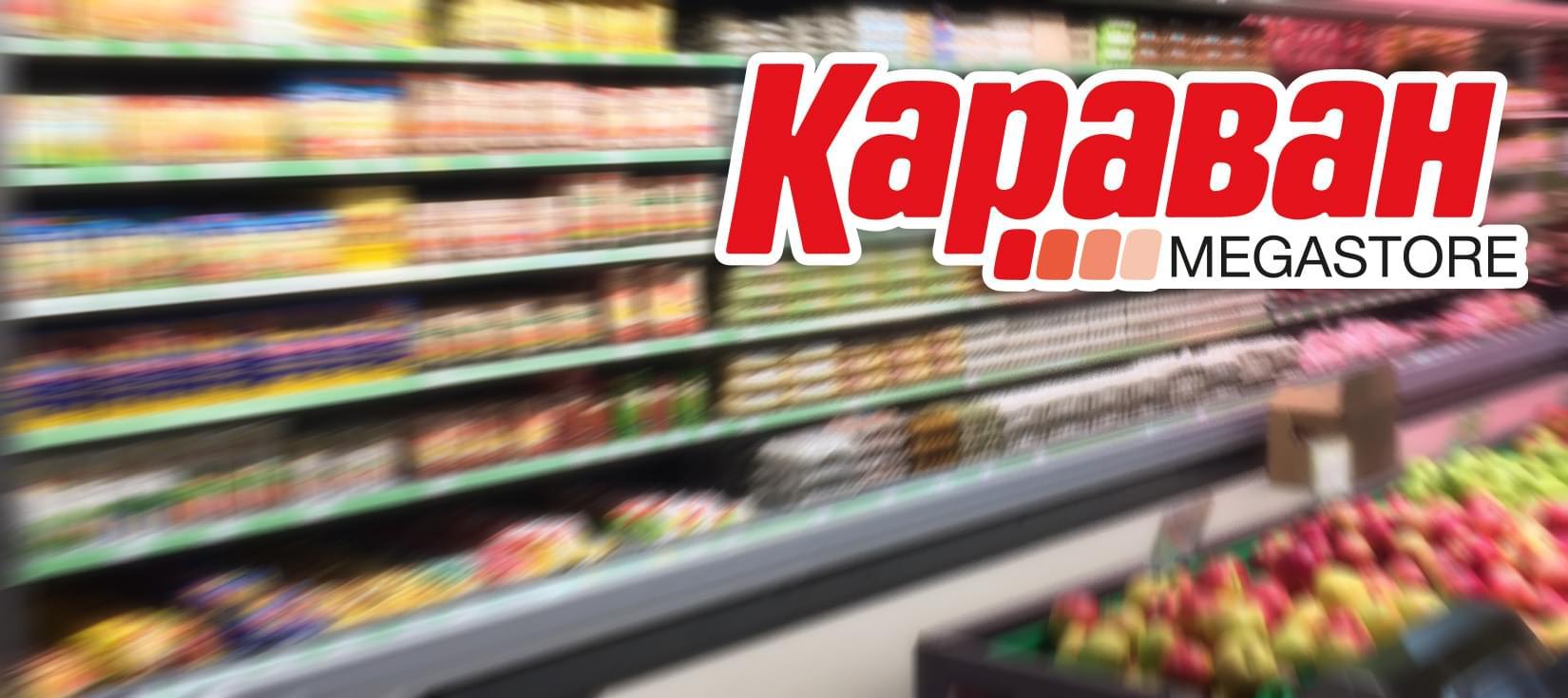 Сеть гипермаркетов «Караван»
