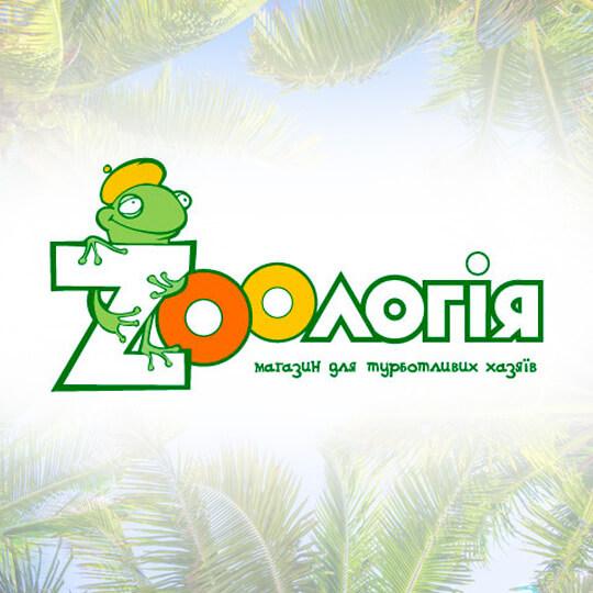 «ZOOлогія»