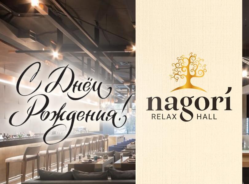У ресторана «Nagori» день рождения!