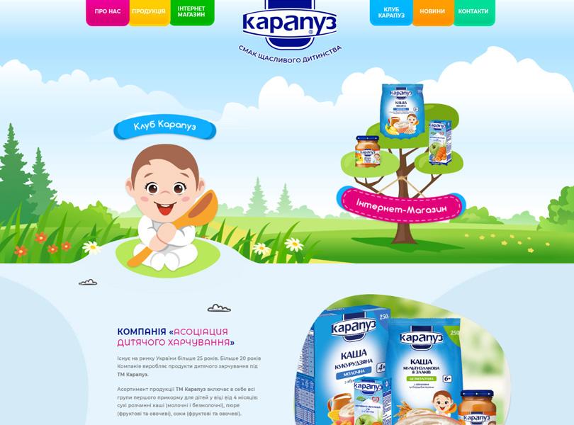 Новый сайт для ТМ Карапуз