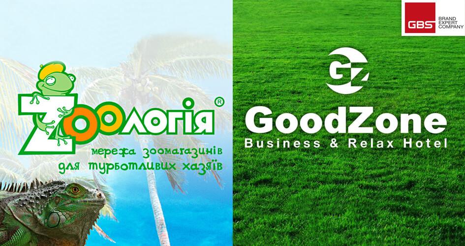 Разработка дизайна логотипа для магазина зоотоваров Zooлогія и разработка логотипа для бизнес-релакс отеля GoodZone от GBS Brand Expert Company