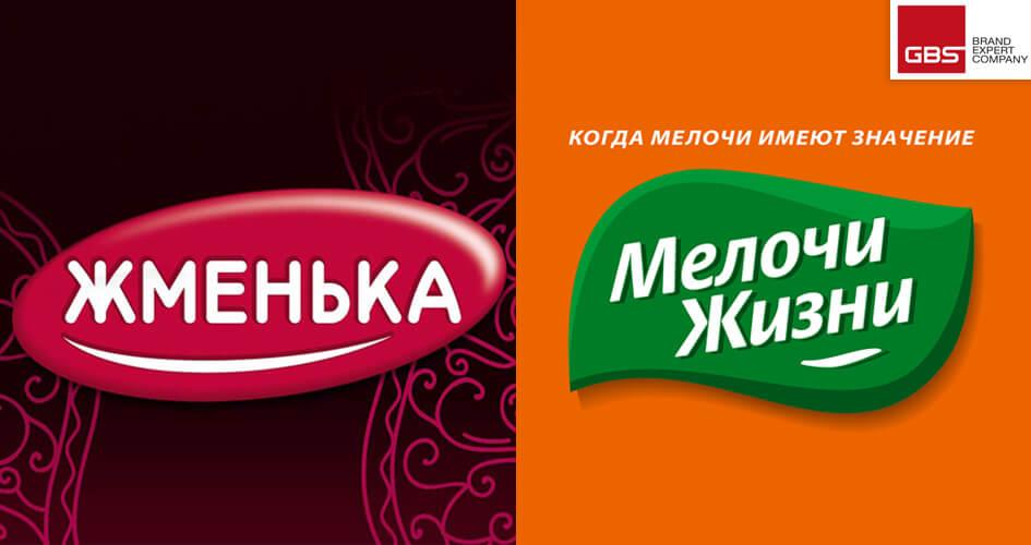 Рестайлинг логотипа для ТМ Жменька и рестайлинг логотипа для ТМ Мелочи жизни от GBS Brand Expert Company