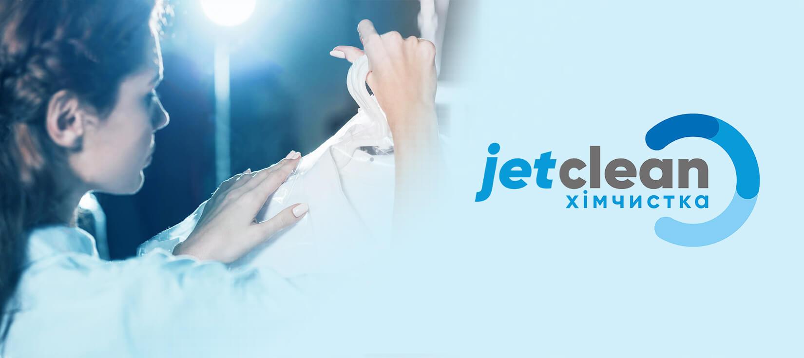Мережа хімчисток JetClean