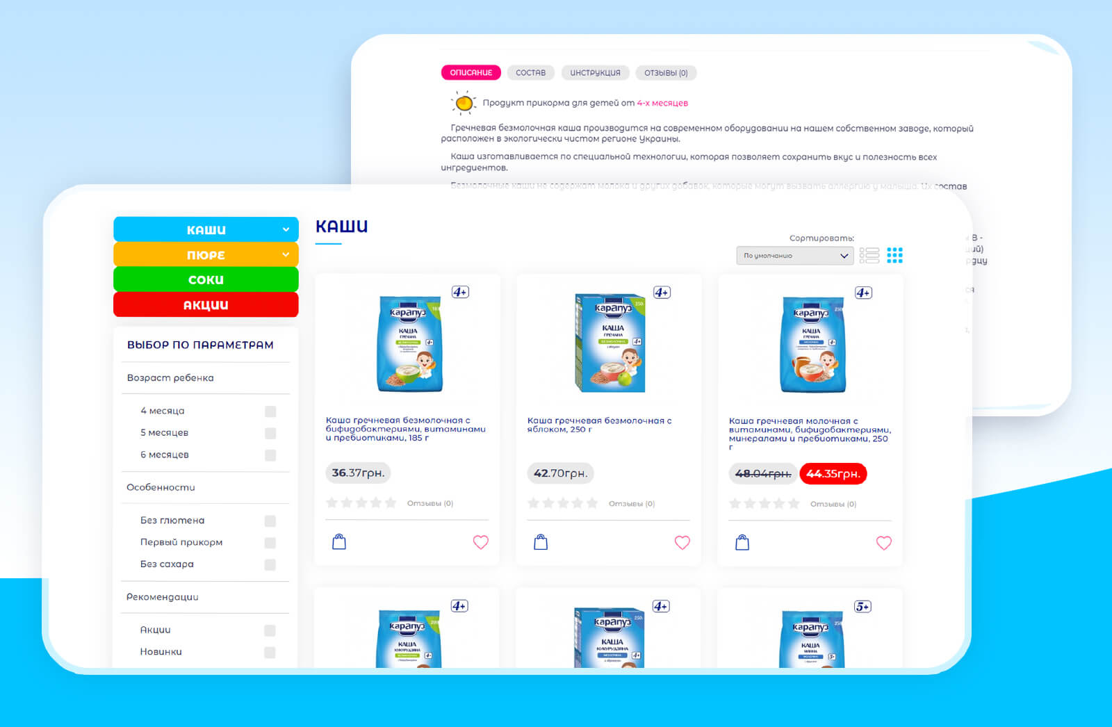 Разработка дизайна интернет-магазина и сайта для ТМ Карапуз