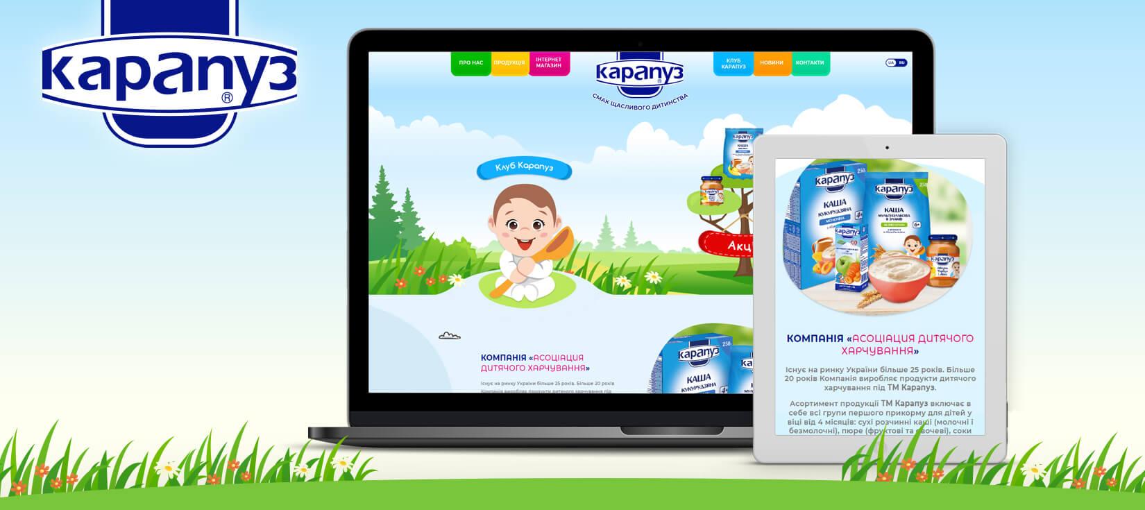 Сайт и интернет-магазин «ТМКарапуз»
