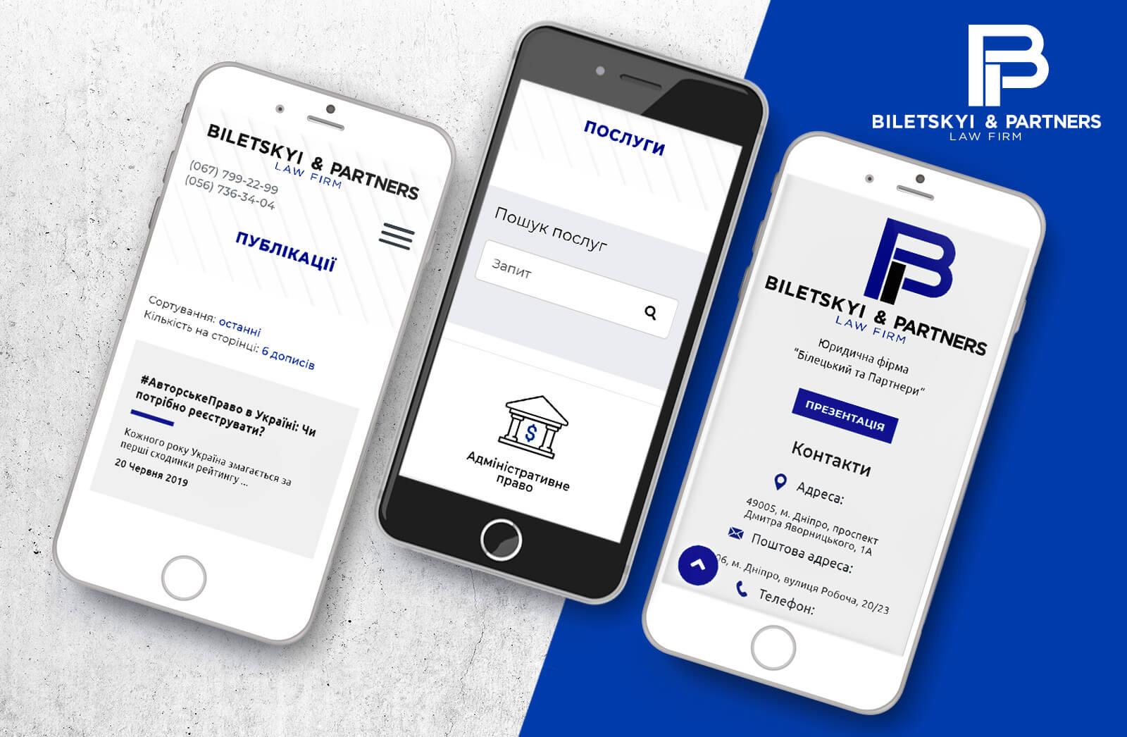 Дизайн сайта для юридической фирмы Biletskyi & Partners