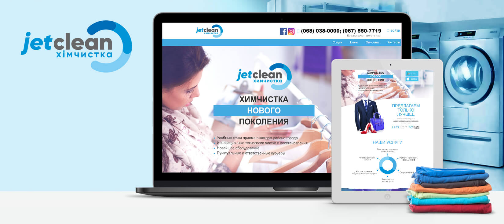 Сайт для компанії JetClean